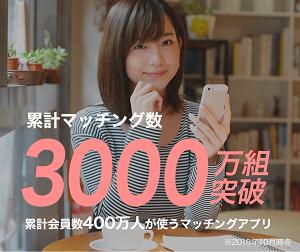 Omiai -オミアイ-のアプリダウンロードページ